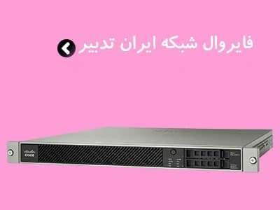 فایروال شبکه ایران تدبیر