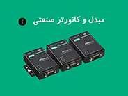 مبدل و کانورتر صنعتی ایران تدبیر