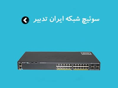 سوئیچ شبکه ایران تدبیر