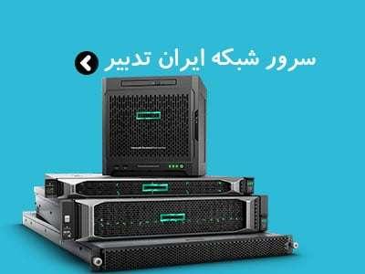 سرور شبکه ایران تدبیر