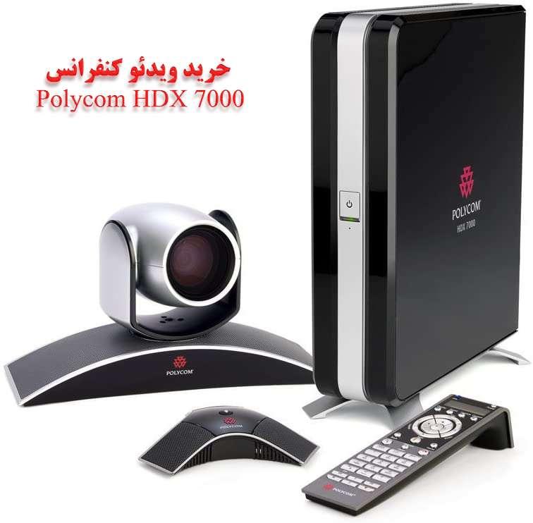 ویدئو کنفرانس HDX 7000
