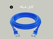کابل شبکه ایران تدبیر