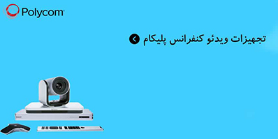 تجهیزات ویدئو کنفرانس پلیکام ایران تدبیر
